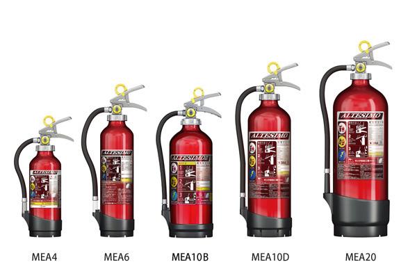 ①消火器アルテシモ 4型 MEA4