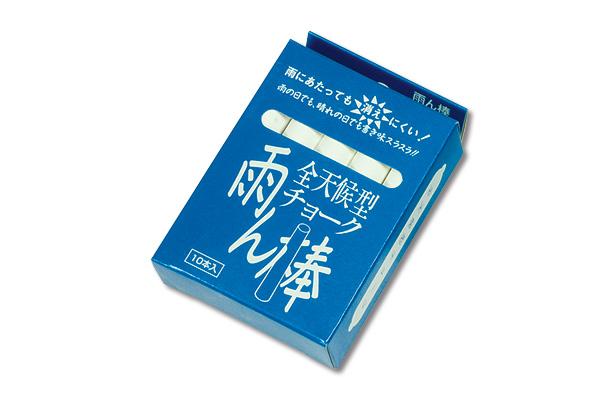 雨ん棒 チョーク 白 (10本)