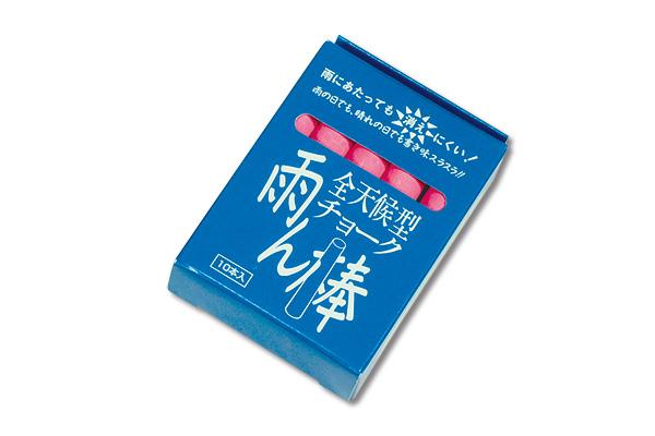 雨ん棒 チョーク 赤 (10本)