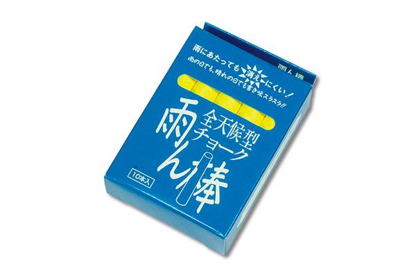 雨ん棒 チョーク 黄 (10本)