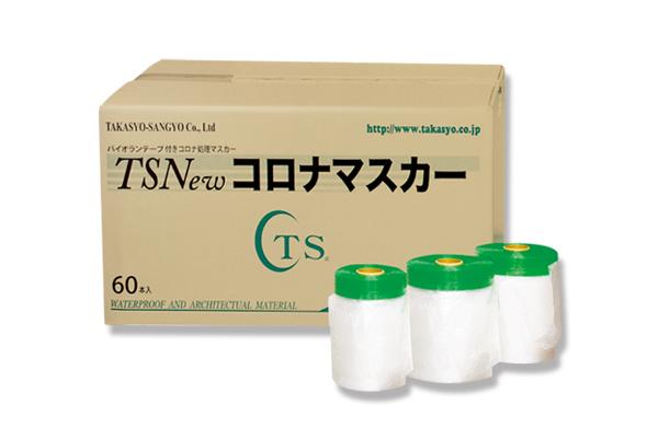 TS NEWコロナマスカー(パイオラン付)(60巻入)