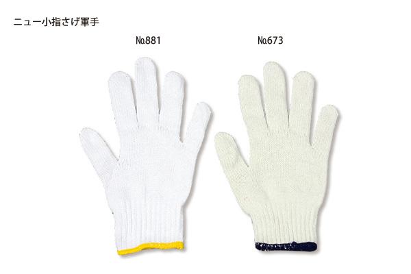 ニュー小指さげ軍手 No.673(12双入)