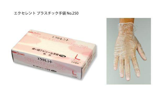 エクセレント プラスチック手袋 No.250(100枚入)