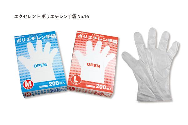 エクセレント ポリエチレン手袋 No.160(200枚入)