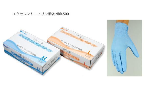エクセレント ニトリル手袋 NBR-500(100枚入)
