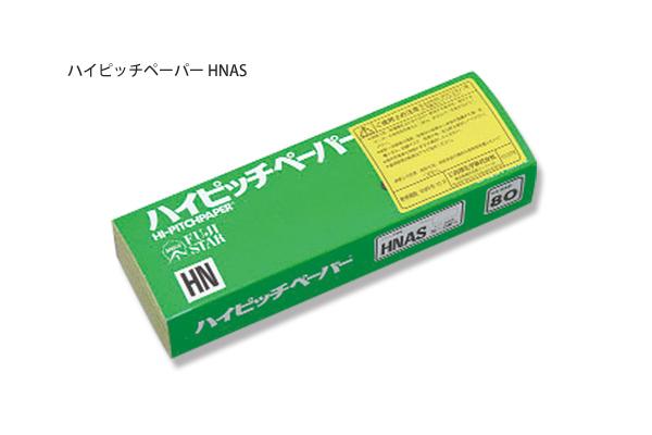ハイピッチファイル用替ペーパーHNAS(50枚入)
