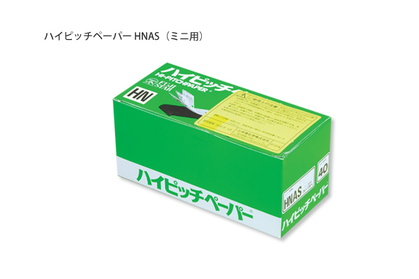 ハイピッチファイル・ミニ用替ペーパーHNAS #60(50枚入)(アウトレット)