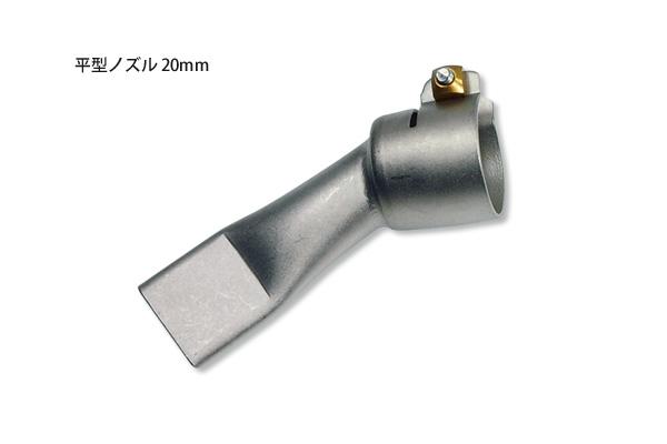 ホットストリーム用 平型ノズル 20mm