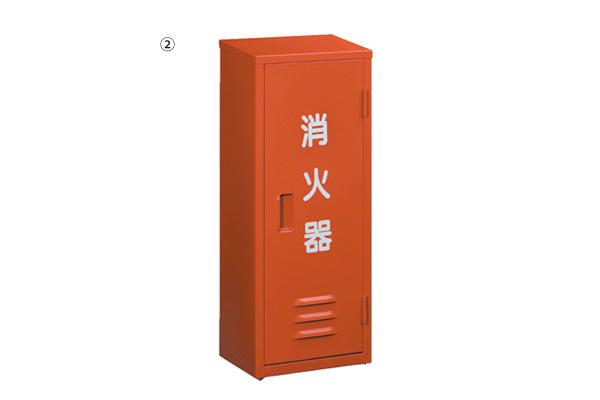 ②消火器格納箱