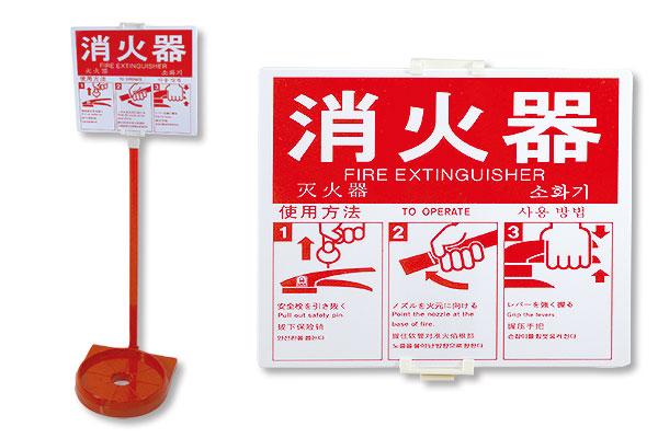 ①消火器カラースタンド(4ヶ国表記)