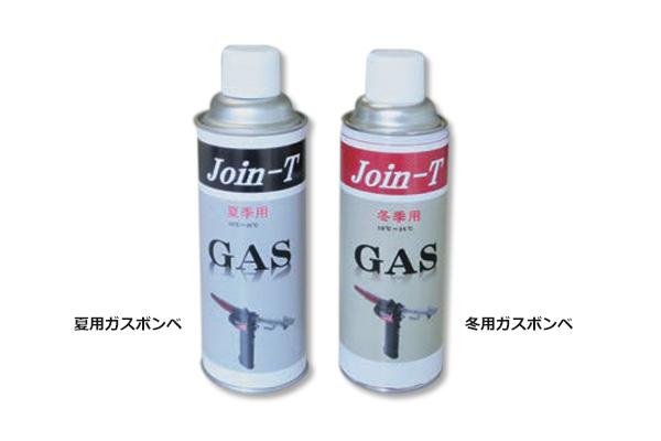 Join-t(ジョインティー)専用ガスボンベ