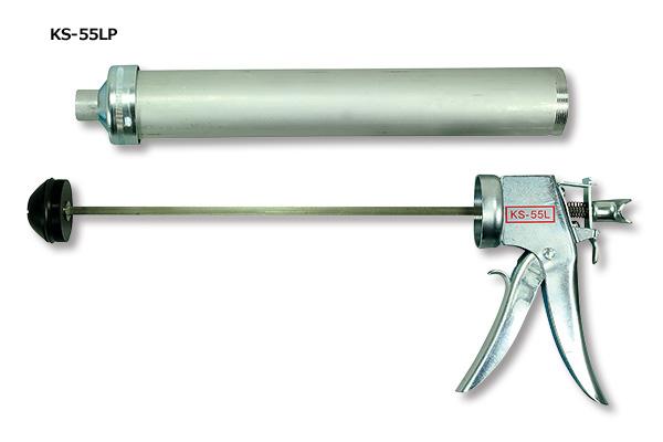 コーキングガン KS-55LP