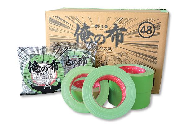 ホリコー養生テープ「俺の布」YT-100