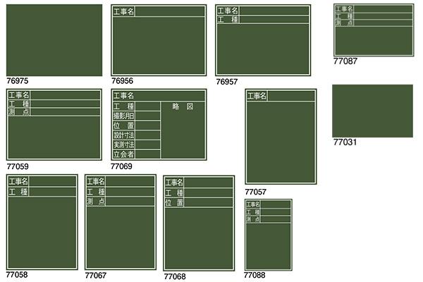シンワ 木製黒板 「工事名・工種・測点」