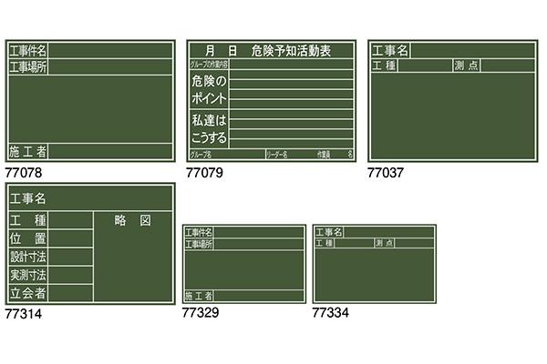 シンワ 木製黒板 「7項目」