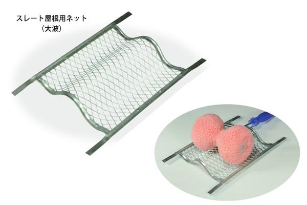 特殊ローラー スレート屋根用(大波)ネット