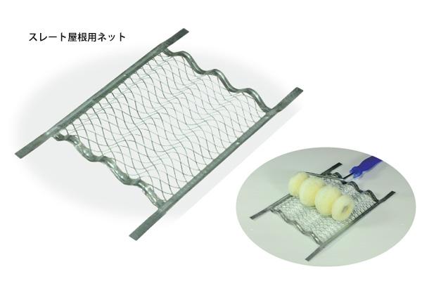 特殊ローラー スレート屋根用(小波)ネット
