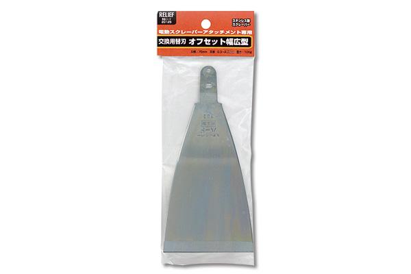 スクレーパーアタッチメント 専用交換刃(幅広型)
