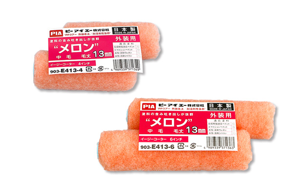 PIA メロン 中毛(24本入)