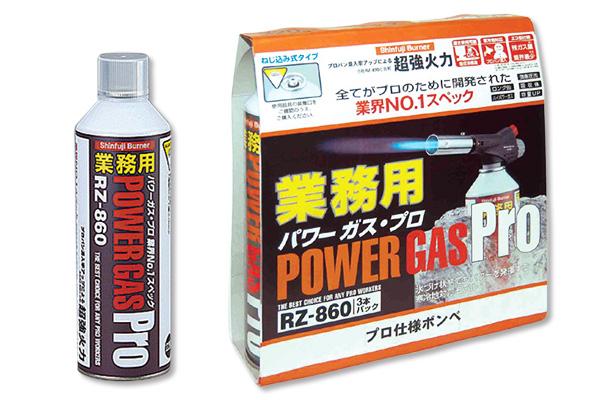 業務用パワーガス・プロ RZ-8601(3本パック)