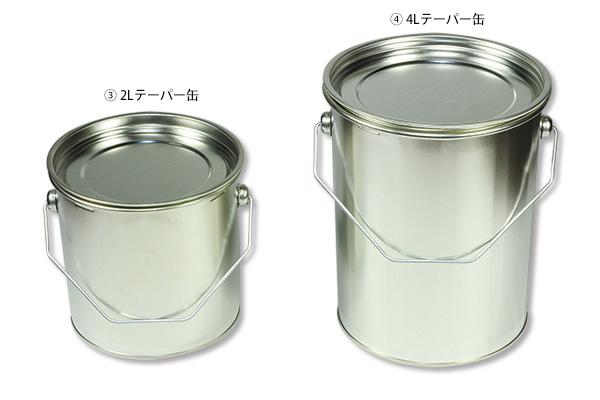 ③スチール缶 テーパー缶 2L