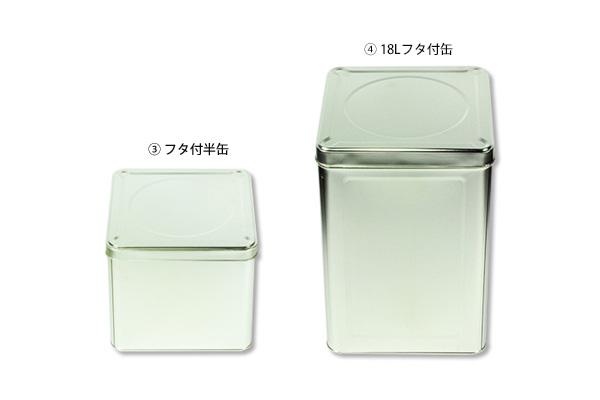 ④スチール缶 フタ付缶 18L(6缶)