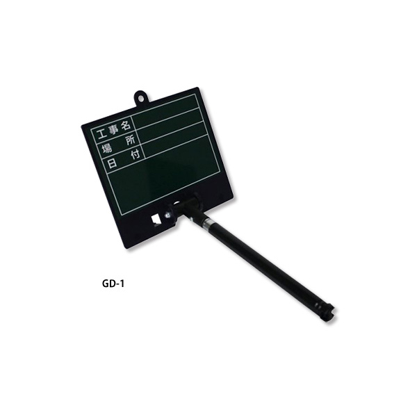 伸縮式グリーンボード GD-1