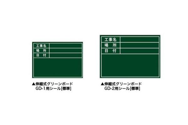 伸縮式グリーンボード「GD-1」用張替えシール