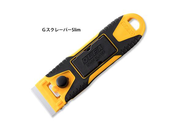 オルファ Gスクレーパー Slim 替刃(6枚入)