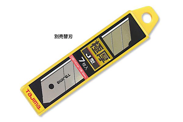 タジマ カッター替刃 極厚J型