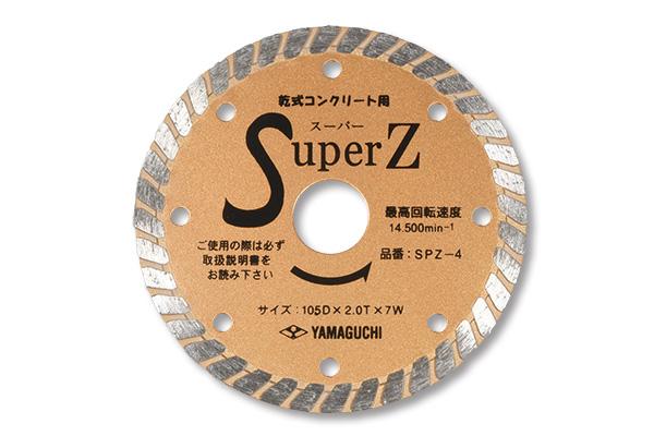 スーパーZ4(コンクリートカッター)