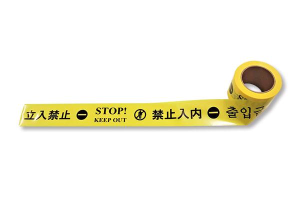 立入禁止テープ