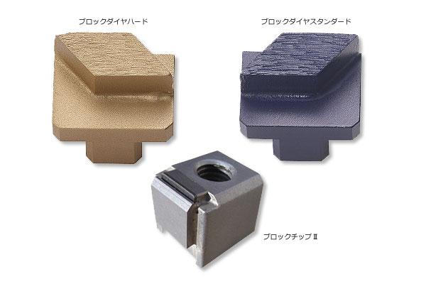 LINAX ポルチェⅡK-200ENV用カッター ブロックダイヤハード(3個入)