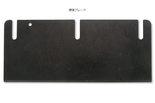 LINAX 床材ハガシ機 ペラーリⅡ専用 標準ブレード