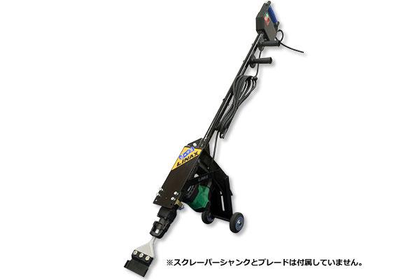 LINAX 立ち作業用スクレーパー ピックスⅢ PX-3