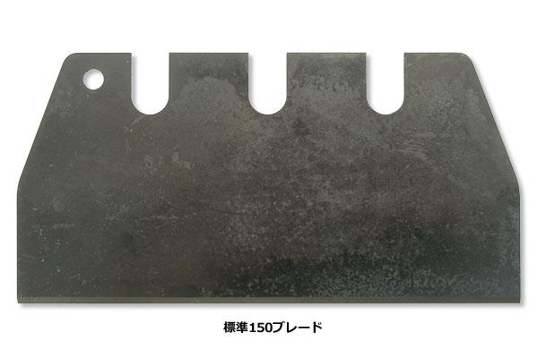 LINAX ピックス PX-3用 標準150ブレード(3枚組)