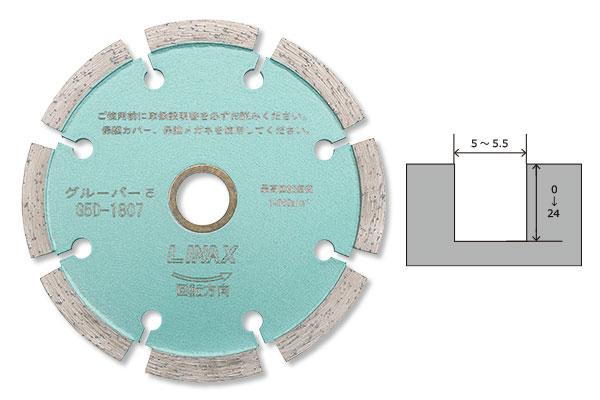 LINAX クリーンカッター HC -10M用 グルーバー5