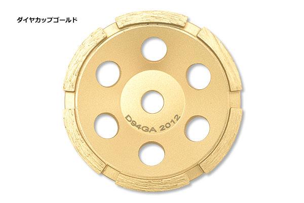 LINAX ウルトラサンダー HK-10M用交換カップ ダイヤカップゴールド