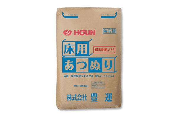 床用あつぬり(粉末樹脂入り)