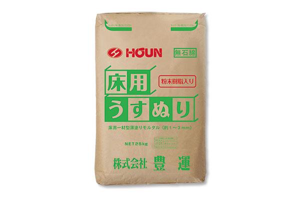 床用うすぬり(粉末樹脂入り)