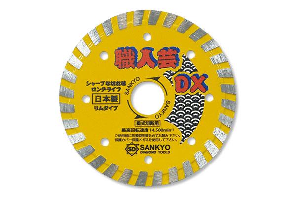 職人芸DXリム RC-DX4