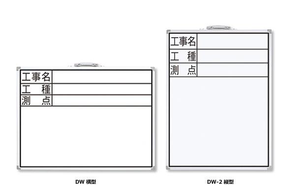 シンワ ホワイトボード 「工事名・工種・測点」