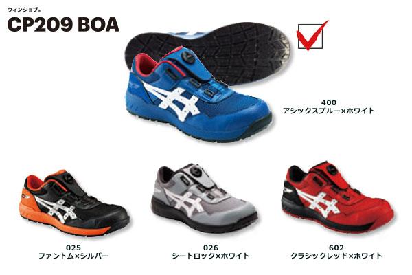 asics CP209 BOA(400 アシックスブルー×ホワイト)