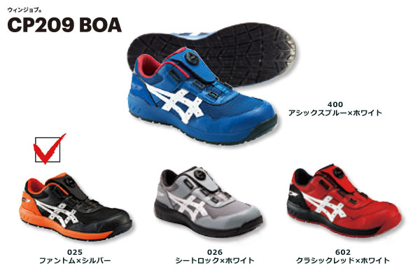 asics CP209 BOA(025 ファントム×シルバー)