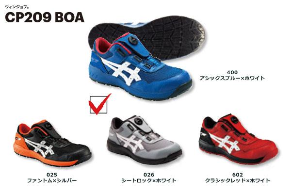 asics CP209 BOA(026 シートロック×ホワイト)