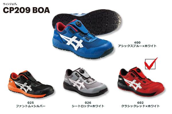 asics CP209 BOA(602 クラシックレッド×ホワイト)