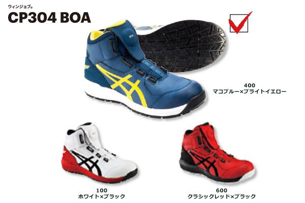 asics CP304 BOA(400 マコブルー×ブライトイエロー)