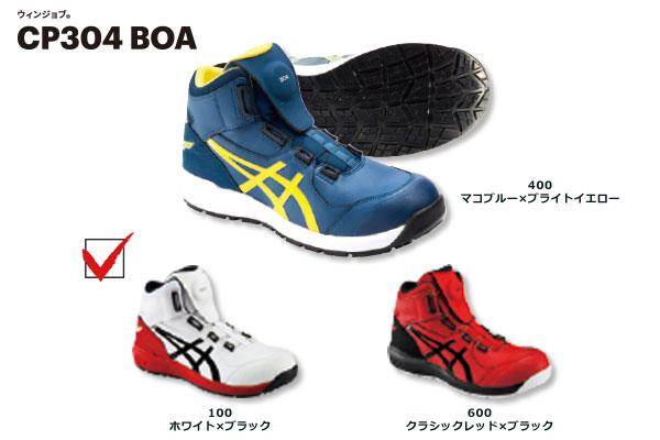asics CP304 BOA(100 ホワイト×ブラック)