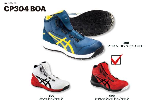 asics CP304 BOA(600 クラシックレッド×ブラック)