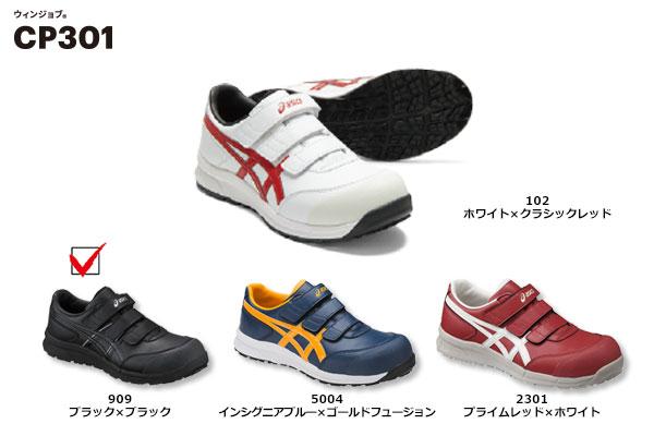 asics CP301(9090 ブラック×ブラック)